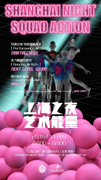 """Poster of after-party """"Shanghai Night · Squad Action"""". Courtesy of Qiao Zhibing."""