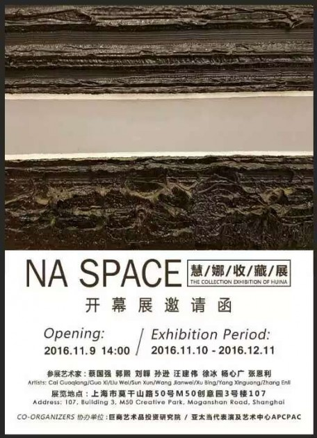 Invitation to opening of Collection Exhibition of Huina. Courtesy of Li Huina.