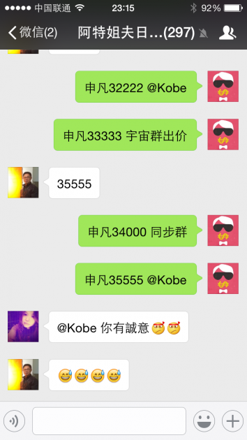 ArtJeff WeChat Group Chat Auction. Courtesy of ArtJeff.