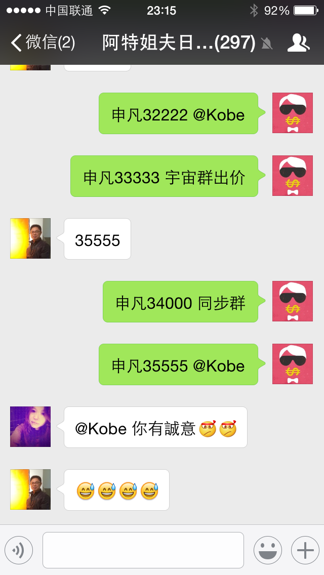 wechat chat room teenage