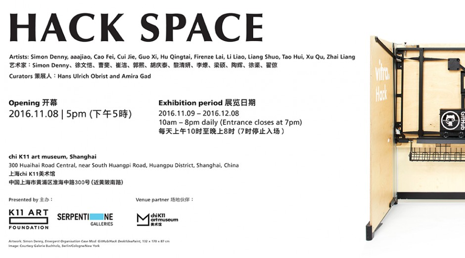 """Invitation to opening of """"Hack Space"""" at chi K11 art museum. Image from K11 Art Foundation website."""