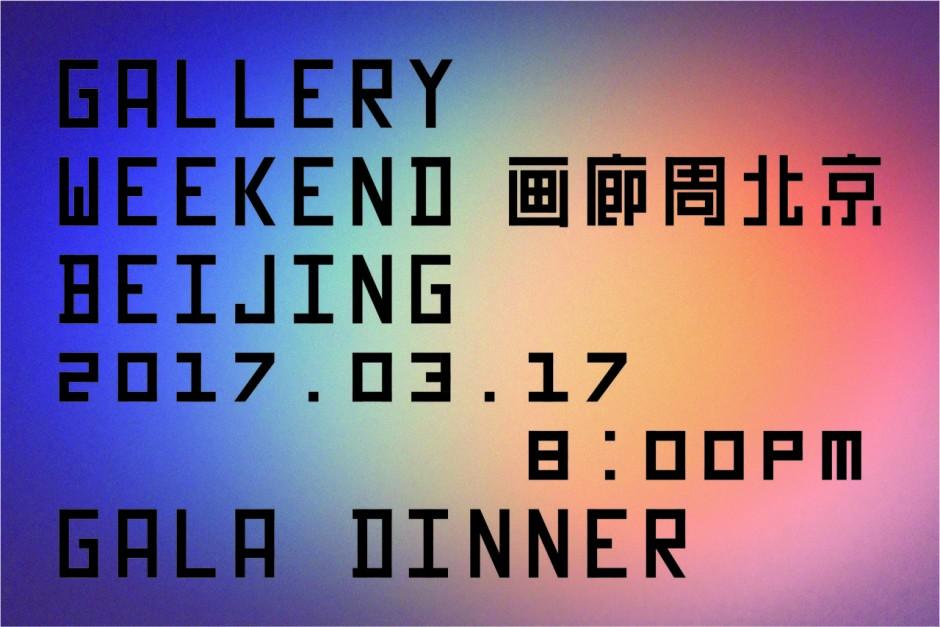 gala+dinner-invitation-02