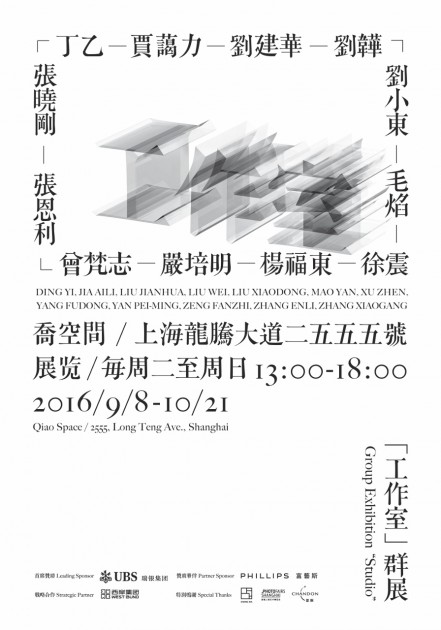 """Poster of group exhibition """"Studio"""". Copyright by Qiao Space."""